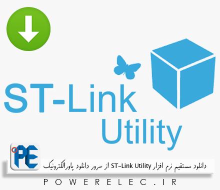 دانلود نرم افزار ST-Link Utility