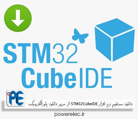 دانلود نرم افزار STM32CubeIDE