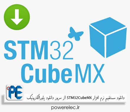 دانلود نرم افزار STM32CubeMX