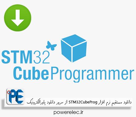 دانلود نرم افزار STM32CubeProgrammer