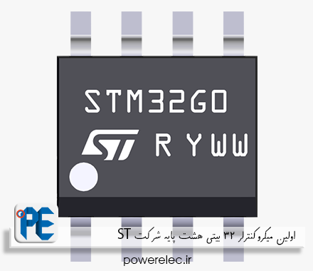 اولین میکروکنترلر هشت پایه 32 بیتی شرکت ST