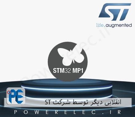 انقلاب دیگر شرکت ST با میکروکنترلرهای STM32MP1